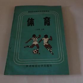 陕西省初级中学试用课本 体育