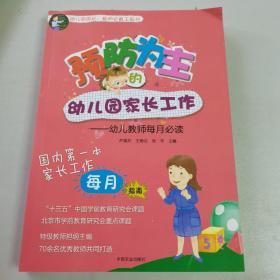 预防为主的幼儿园家长工作 幼儿教师每月必读