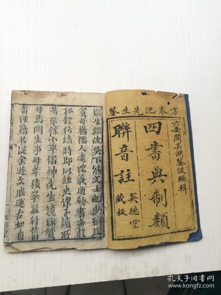 木刻,四书典制类联音注卷一二三,三卷合订厚本