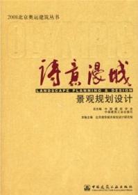 2008北京奥运建筑丛书 诗意漫城-景观规划设计 9787112098842 中国建筑学会 北京清华城市规划设计研究院 中国建筑工业出版社
