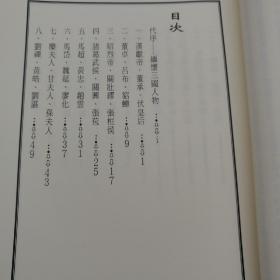 台湾联经版  吴桃源《畫說三國人物》