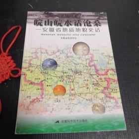 皖山皖水话沧桑——安徽省地质地貌史话