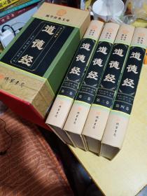 道德经(全四册)(插盒)