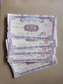 中国人民银行河北省分行-期票(五十元)5张合售