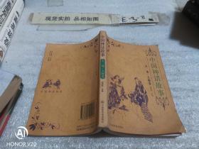 中国神话故事。天地人物卷