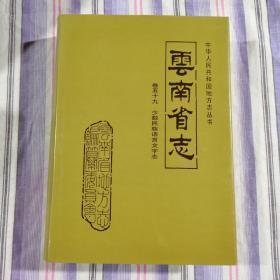 云南省志.卷五十九.少数民族语言文字志