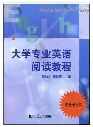 大学专业英语阅读教程.高分子材料