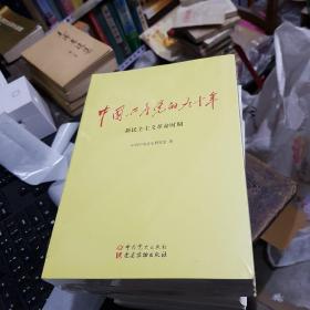 中国共产党的九十年   包邮