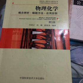 物理化学:概念辨析·解题方法·应用实例(第5版)范崇正
