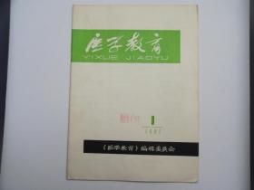 1981年,《医学教育》创刊号  赠阅本。