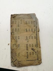 木刻,对联汇海卷一,存十八个筒子页