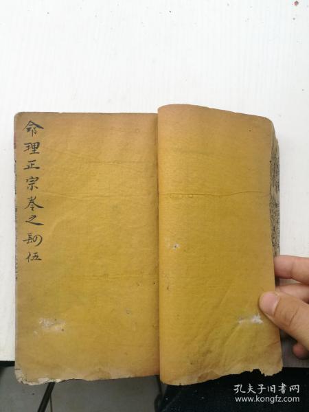 木刻,命理正宗,神峰通考卷四五六,三卷三册合订厚本