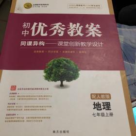 优秀教案地理七年级2015秋(人教)任志鸿
