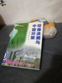 环保浪潮与中国对策
