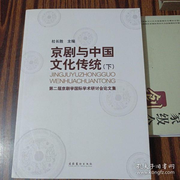 京剧与中国文化传统(下)