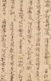 敦煌遗书 大英博物馆 S1714莫高窟 佛说无量寿宗要经。纸本大小28*145厘米。宣纸艺术微喷复制。