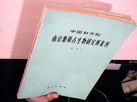 中国科学院南京地质古生物研究所集刊(第九号)