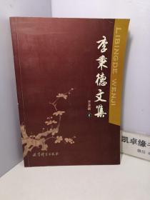 李秉德文集【作者签名赠本】