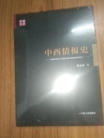 中西情报史