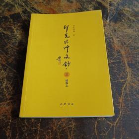 印光法师文钞 三 续编(上)