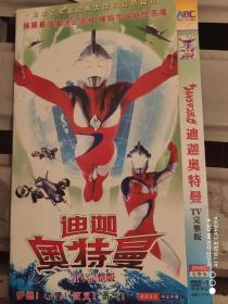 奥特曼dvd  迪迦奥特曼dvd2片装完整版,国语中字。没有外包装,裸盘。
