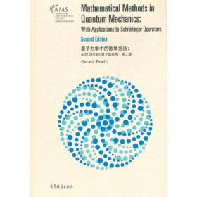 量子力学中的数学方法:Schr?dinger算子的应用(影印版)