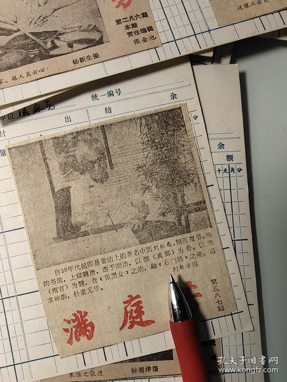著名中医刘松庵、刘新津摄影、刘松庵,室名仰山庐,名中医,清末四大名医之一施今墨弟子。刘松庵在书法上造诣深厚,曾任中国书协会员、天津书协名誉理事。
