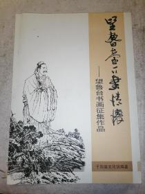 望鲁台书画情怀——望鲁台书画征集作品