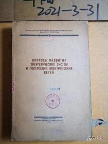 俄文原版:动力系统发展与电力网建设问题