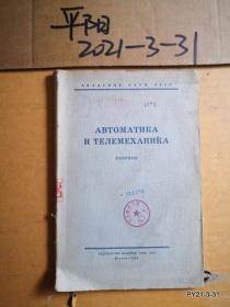 俄文原版:自动装置和遥控力学