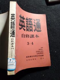 英语通自修课本3-4