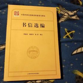中国科学社档案整理与研究·书信选编