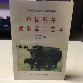 中国牦牛奶制品工艺学