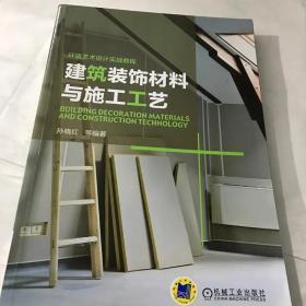环境艺术设计实战教程:建筑装饰材料与施工工艺