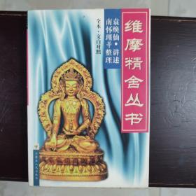 袁焕仙讲述南怀瑾整理《维摩精舍丛书》(下)文白对照,一版一印