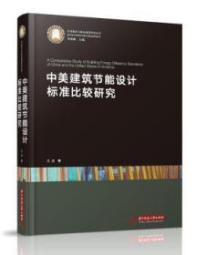 全新正版图书 中美建筑节能设计标准比较研究兰兵华中科技大学出版社9787568058971 建筑设计节能设计设计标准对比研普通大众特价实体书店