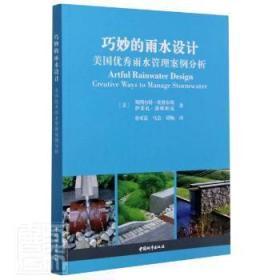 全新正版图书 巧妙的雨水设计 美国优秀雨水管理案例分析斯图尔特·埃科尔斯伊莱扎·潘妮中国城市出版社9787507432862 雨水资源水资源管理普通大众特价实体书店