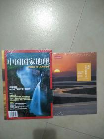 """中国国家地理:诗和远方""""豫""""见美好特辑+黄河中华文明的根与魂2本合售(未拆封)"""