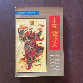 中国避邪术