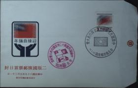 邮政用品、信封、纪念封一枚