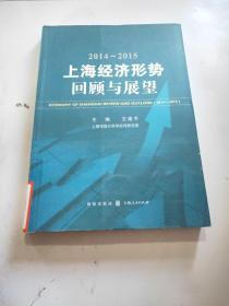 2014-2015上海经济形势回顾与展望