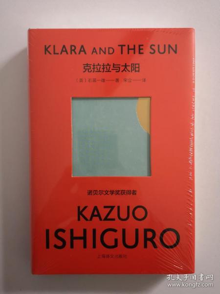 克拉拉与太阳