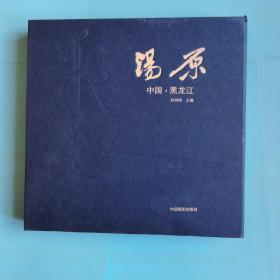 汤原——中国·黑龙江 【精装.原函套】