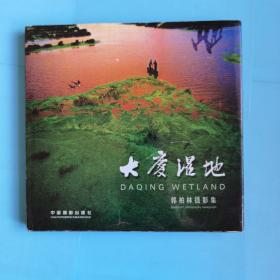 大庆湿地 郭柏林摄影集 12开精装 作者签赠本