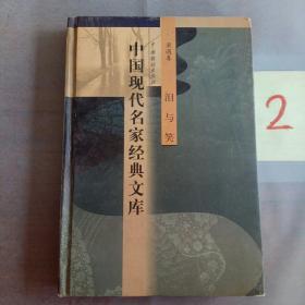 中国现代名家经典文库