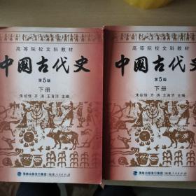 高等院校文科教材:中国古代史(上下册)(第5版)