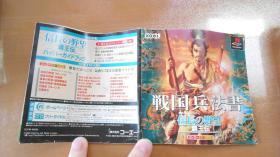 日本原版游戏说明书:战国兵法书...060808