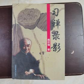 南怀瑾著《习禅录影》一版一印