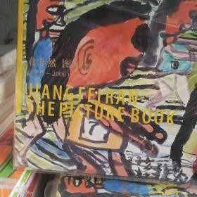 蒋非然图画本1993一2000