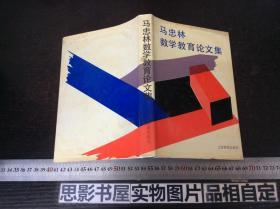 马忠林数学教育论文集【精装】